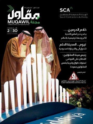 muqawil magazine