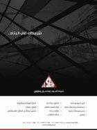 muqawil magazine - Page 3