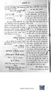 Book 42 Nurubai no case part 4 - Page 2