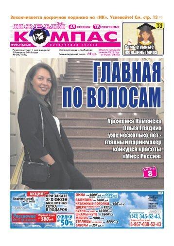 """Газета """"Новый Компас"""" (Номер от 23 августа 2018)"""