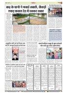 amanpath - Page 7