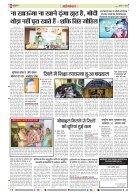 amanpath - Page 6