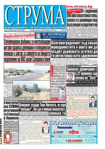 """Вестник """"Струма"""", брой 199, 25-26 август 2018 г., събота-неделя"""