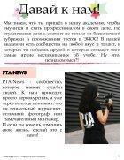 Сентябрь 2018 - Page 6