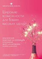 _электронка_Юлиана - Page 2