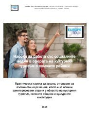 Social_Media_Guidelines_Cultural_Tourism_in_Rural_Areas_29032018_Bulgarisch