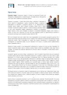 Social_Media_Guidelines_Cultural_Tourism_in_Rural_Areas_29032018_Bulgarisch - Page 5