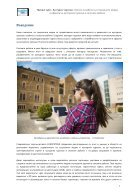 Social_Media_Guidelines_Cultural_Tourism_in_Rural_Areas_29032018_Bulgarisch - Page 6