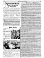 elapopsi fyllo 1418 30-08-2018 - Page 3