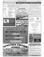 elapopsi fyllo 1418 30-08-2018 - Page 4