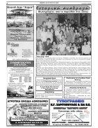 elapopsi fyllo 1418 30-08-2018 - Page 6