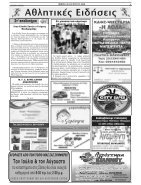 elapopsi fyllo 1418 30-08-2018 - Page 7
