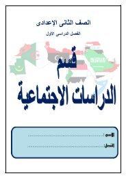 Grade 8 - Social Studies in Arabic - Semester 1