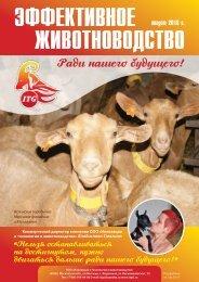 Эффективное животноводство № 6 (145) август 2018