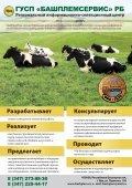 Эффективное животноводство № 6 (145) август 2018 - Page 2