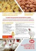 Эффективное животноводство № 6 (145) август 2018 - Page 7