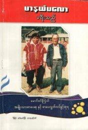 Mar Ner Plaw Tour Maung Si Kyae