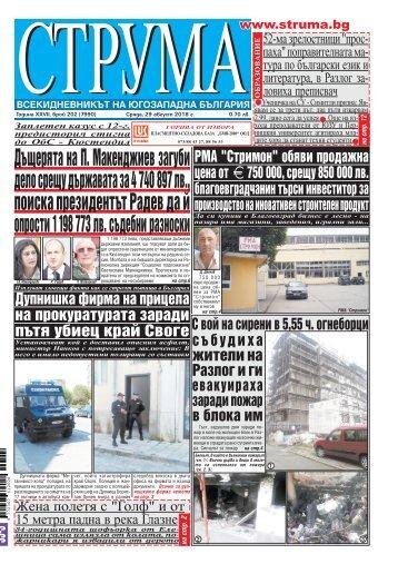 """Вестник """"Струма"""" брой 202"""