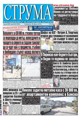 """Вестник """"Струма"""" брой 203"""