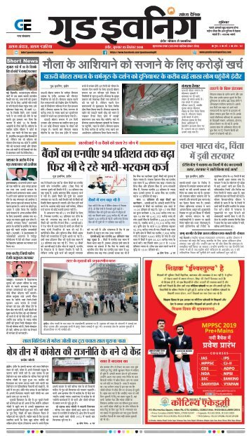 GOOD EVENING-INDORE-05-09-2018