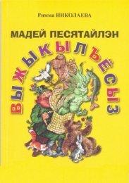 Римма Николаева. Мадей песятайлэн выжыкылъёсыз
