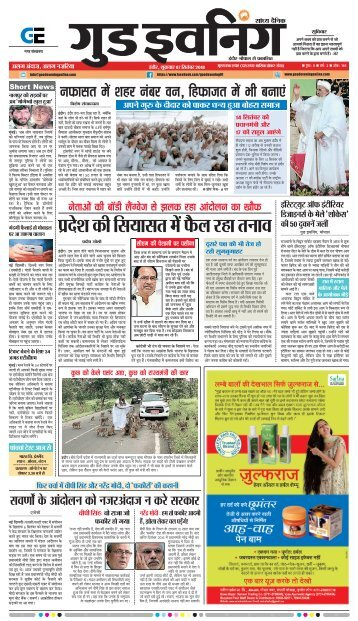 GOOD EVENING-INDORE-07-09-2018