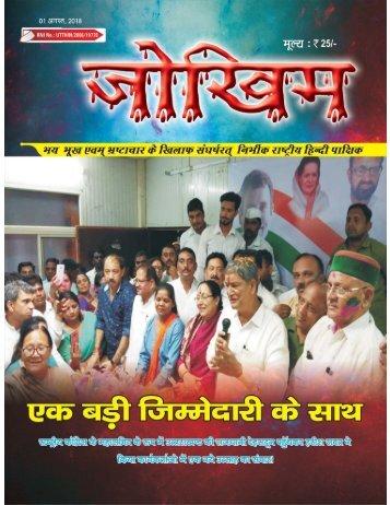 Hindi 1st Aug 2018