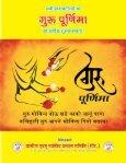 Hindi 1st Aug 2018 - Page 2