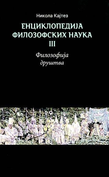 Enciklopedija filozofskih nauka III - Filozofija društva