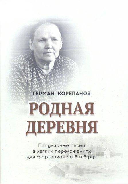 Герман Корепанов. Родная деревня