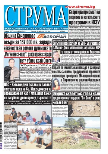 """Вестник """"Струма"""", брой 204"""