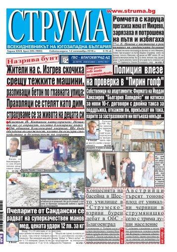 """Вестник """"Струма"""", брой 205, 1-2 септември 2018 г. , събота-неделя"""