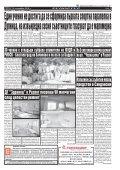 """Вестник """"Струма"""", брой 205, 1-2 септември 2018 г. , събота-неделя - Page 5"""