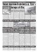 """Вестник """"Струма"""", брой 205, 1-2 септември 2018 г. , събота-неделя - Page 6"""