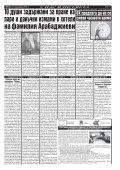 """Вестник """"Струма"""", брой 205, 1-2 септември 2018 г. , събота-неделя - Page 7"""