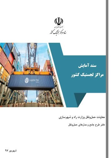 Iran Logistic Centers Planning Document