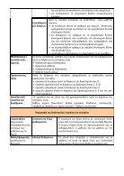 τελικό v6_internet - Page 4