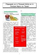 τελικό v6_internet - Page 7