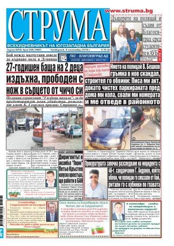 """Вестник """"Струма"""", брой 209, 6 септември 2018 г., четвъртък"""