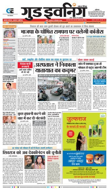 GOOD EVENING-INDORE-12-09-2018
