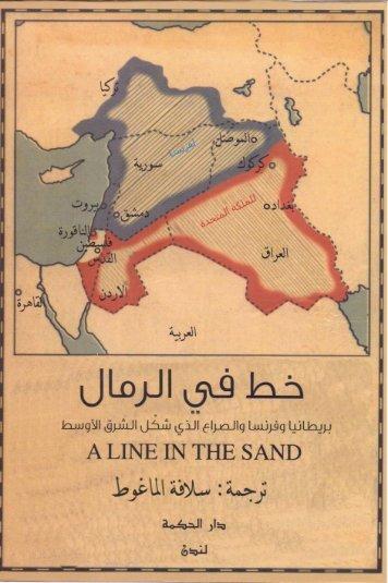 في الرمال .. صراع بريطانيا وفرنسا الذي شكل الشرق الأوسط . جيمس بار . مكتبة أبوالعيس