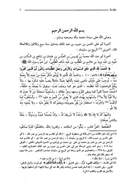 Er-Risale - İmam Muhammed Bin İdris eş-Şafii