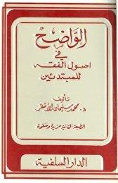 El-Vadih