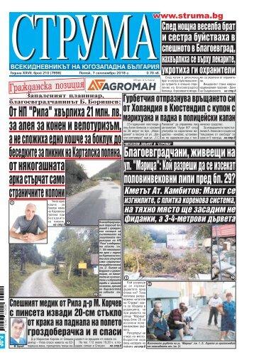 """Вестник """"Струма"""", брой 210, 7 септември 2018 г., петък"""