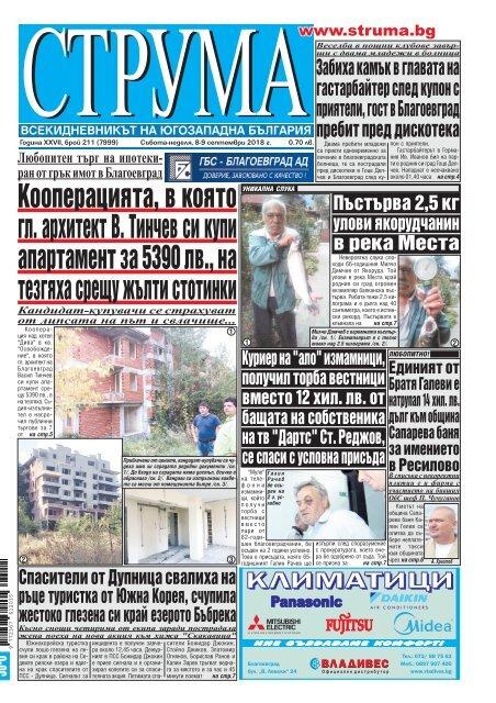 """Вестник """"Струма"""", брой 211, 8-9 септември 2018 г., събота - неделя"""