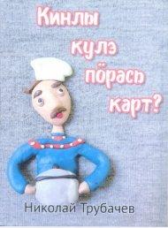 Николай Трубачев. Кинлы кулэ пӧрась карт?