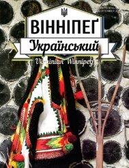 Вінніпеґ Український № 19 (43) (September 2018)