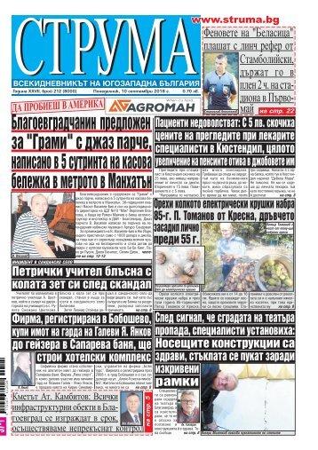 """Вестник """"Струма"""", брой 212, 10 септември 2018 г. , понеделник"""
