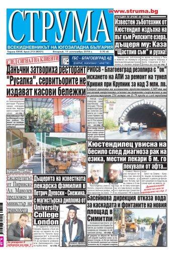 """Вестник """"Струма"""", брой 213, 11 септември 2018 г., вторник"""