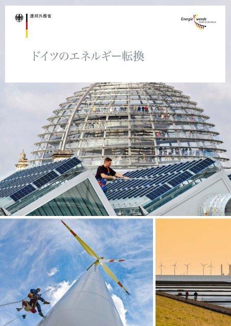 ドイツのエネルギー革命